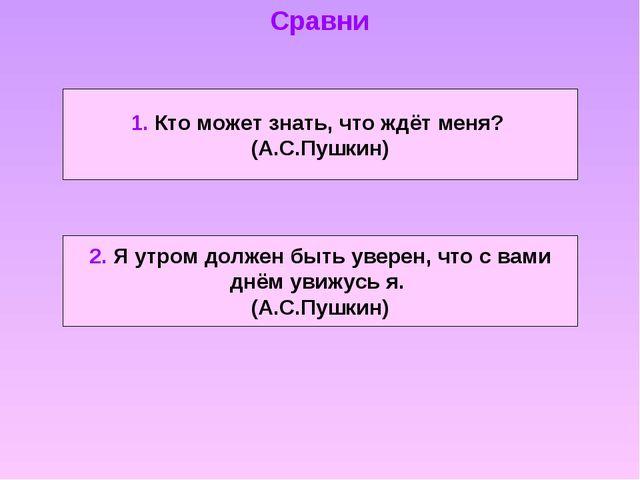 1. Кто может знать, что ждёт меня? (А.С.Пушкин) 2. Я утром должен быть уверен...