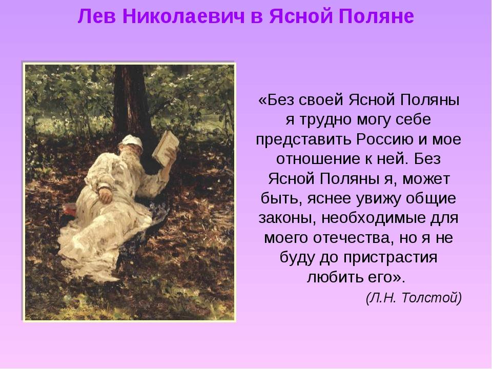 Лев Николаевич в Ясной Поляне «Без своей Ясной Поляны я трудно могу себе пред...