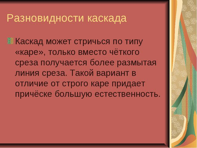 Разновидности каскада Каскад может стричься по типу «каре», только вместо чёт...