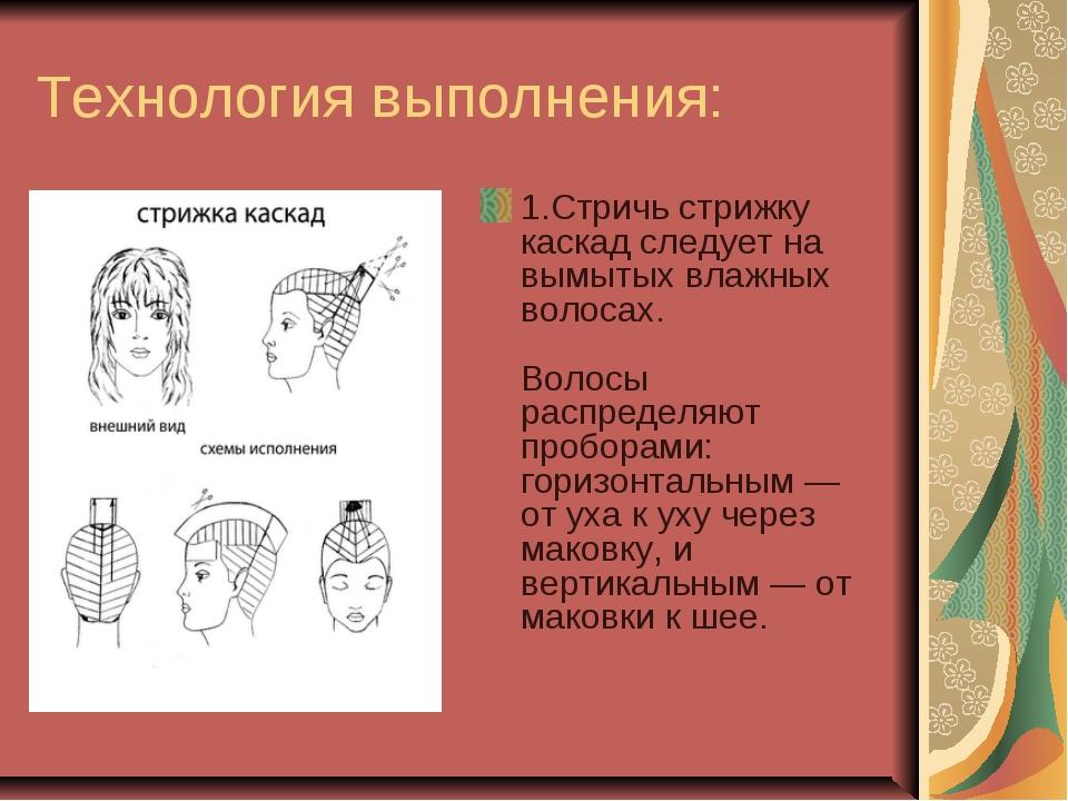 Схемы стрижек каскад 102