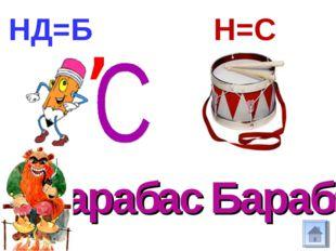 НД=Б , Н=С Карабас Барабас