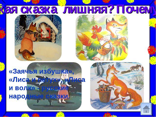 Какая сказка лишняя? Почему? «Заячья избушка», «Лиса и петух», «Лиса и волк»...