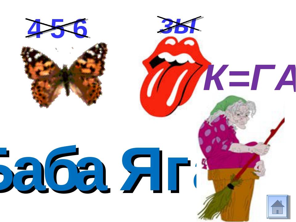 4 5 6 зы К=ГА Баба Яга