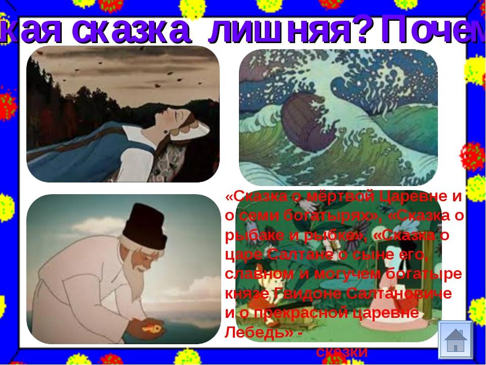 Какая сказка лишняя? Почему? «Сказка о мёртвой Царевне и о семи богатырях», «...