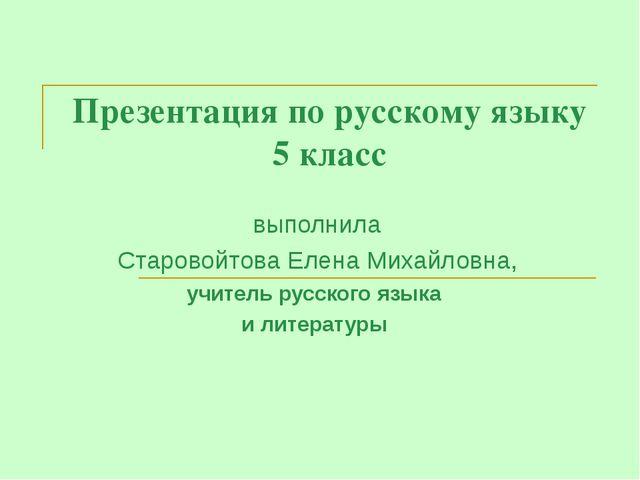 Презентация по русскому языку 5 класс выполнила Старовойтова Елена Михайловна...