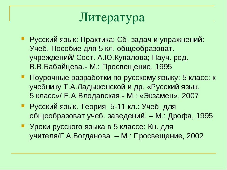 Литература Русский язык: Практика: Сб. задач и упражнений: Учеб. Пособие для...