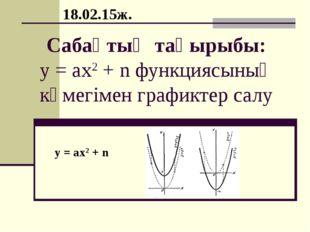 Сабақтың тақырыбы: у = ах2 + n функциясының көмегімен графиктер салу у = ах2