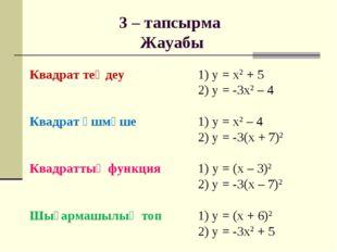 Квадрат теңдеу 1) у = х2 + 5 2) у = -3х2 – 4 Квадрат үшмүше1) у = х