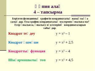 Құпия алаң 4 – тапсырма Берілген функцияның графигін координаталық жазықтыққа