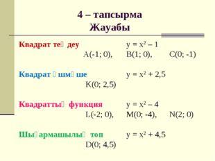 4 – тапсырма Жауабы Квадрат теңдеу у = х2 – 1 А(-1; 0),В(1; 0),С(0; -