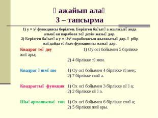 Ғажайып алаң 3 – тапсырма Квадрат теңдеу1) Оу осі бойымен 5 бірлікке жоғары