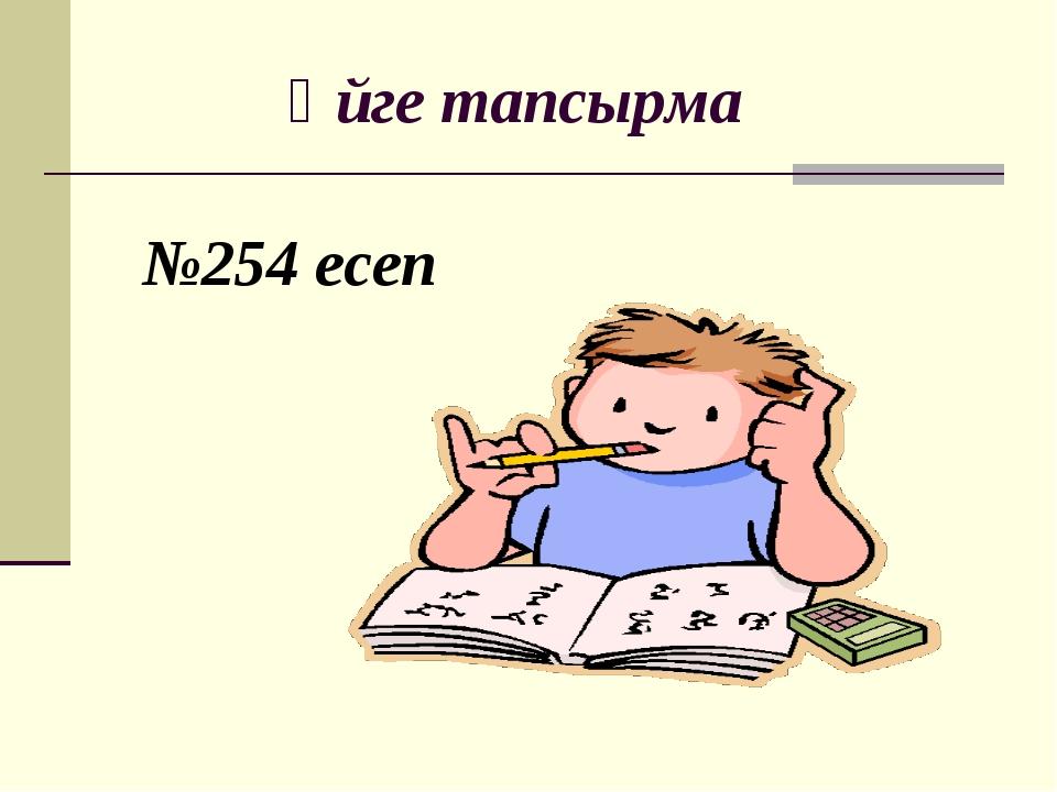 Үйге тапсырма №254 есеп