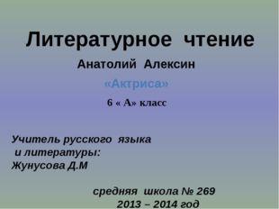 Литературное чтение «Актриса» Анатолий Алексин Учитель русского языка и литер
