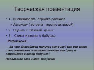 Творческая презентация 1. Инсценировка отрывка рассказа « Актриса» ( встреча