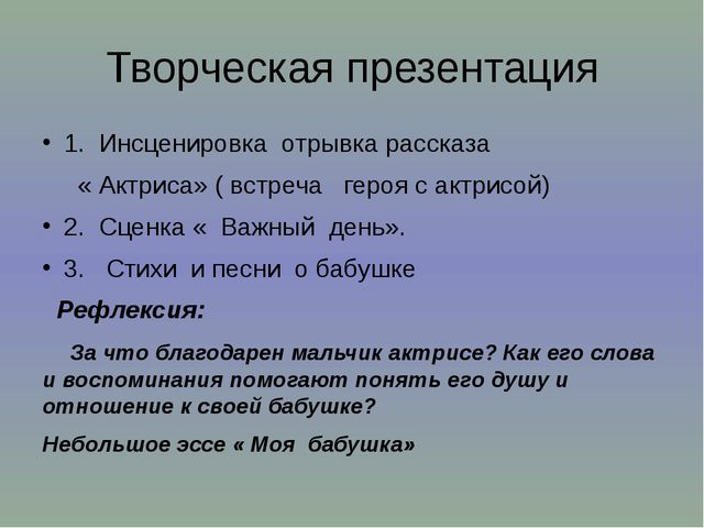 Творческая презентация 1. Инсценировка отрывка рассказа « Актриса» ( встреча...