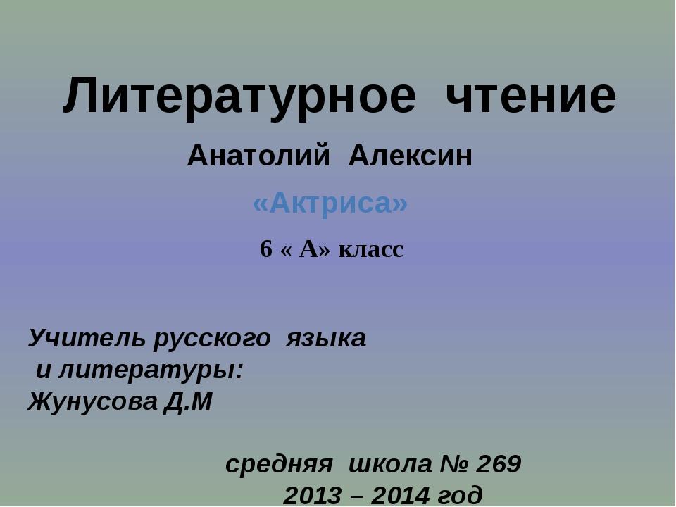 Литературное чтение «Актриса» Анатолий Алексин Учитель русского языка и литер...