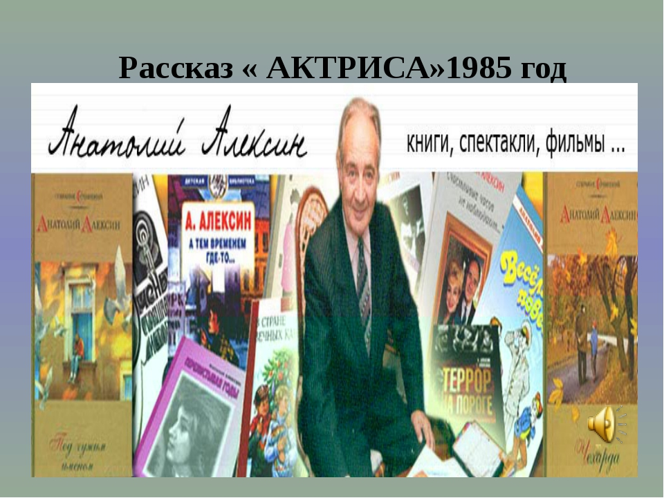Рассказ « АКТРИСА»1985 год
