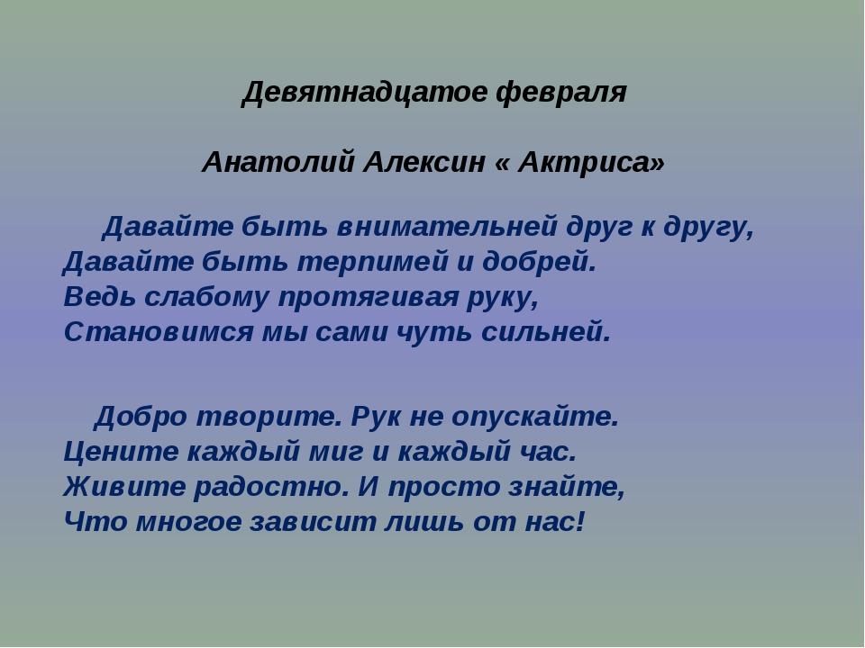 Девятнадцатое февраля Анатолий Алексин « Актриса» Давайте быть внимательней...
