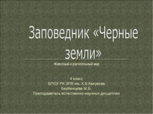 Животный и растительный мир 4 класс БПОУ РК ЭПК им. Х.Б.Канукова Бербенцева М