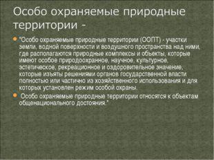 """""""Особо охраняемые природные территории (ООПТ) - участки земли, водной поверхн"""