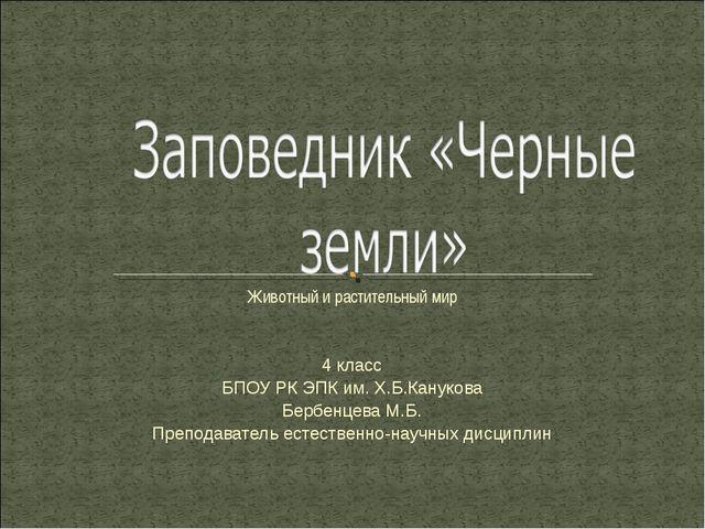 Животный и растительный мир 4 класс БПОУ РК ЭПК им. Х.Б.Канукова Бербенцева М...