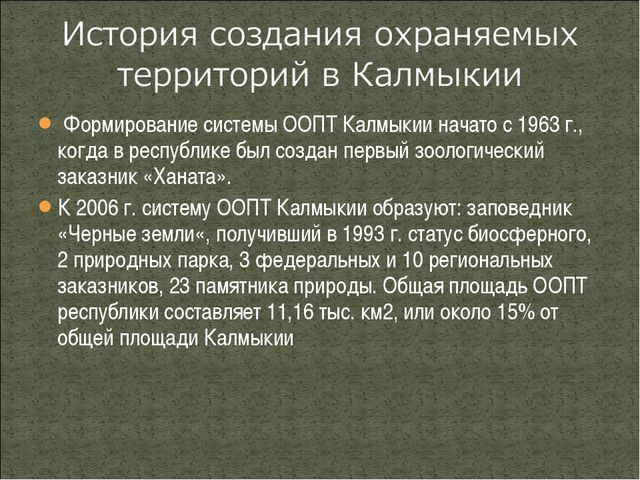 Формирование системы ООПТ Калмыкии начато с 1963 г., когда в республике был...
