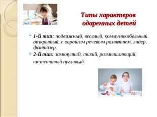 Типы характеров одаренных детей 1-й тип: подвижный, веселый, коммуникабельный