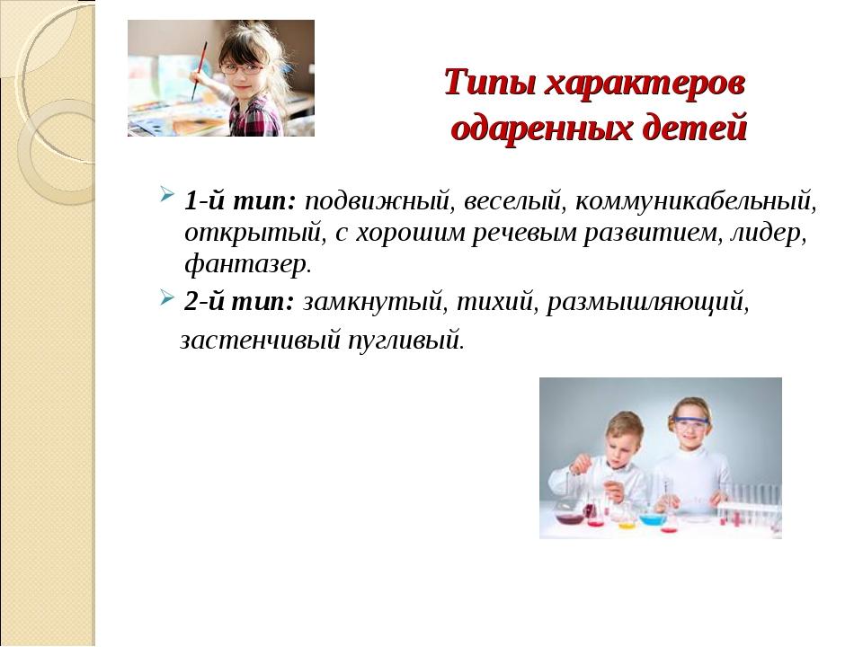 Типы характеров одаренных детей 1-й тип: подвижный, веселый, коммуникабельный...