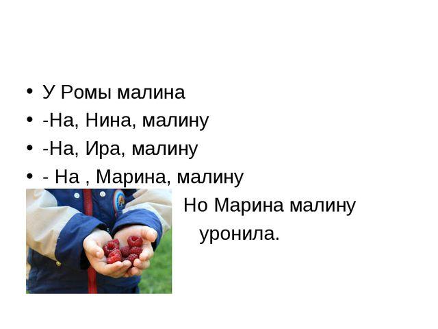 У Ромы малина -На, Нина, малину -На, Ира, малину - На , Марина, малину Но Мар...
