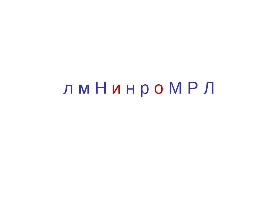 л м Н и н р о М Р Л