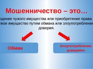 Мошенничество – это… хищение чужого имущества или приобретение права на чужое