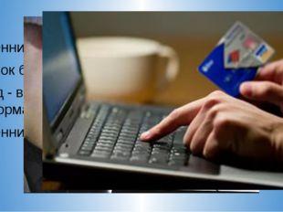 Виды мошенничества Мошенничество посредством мобильной связи: Звонок близкого