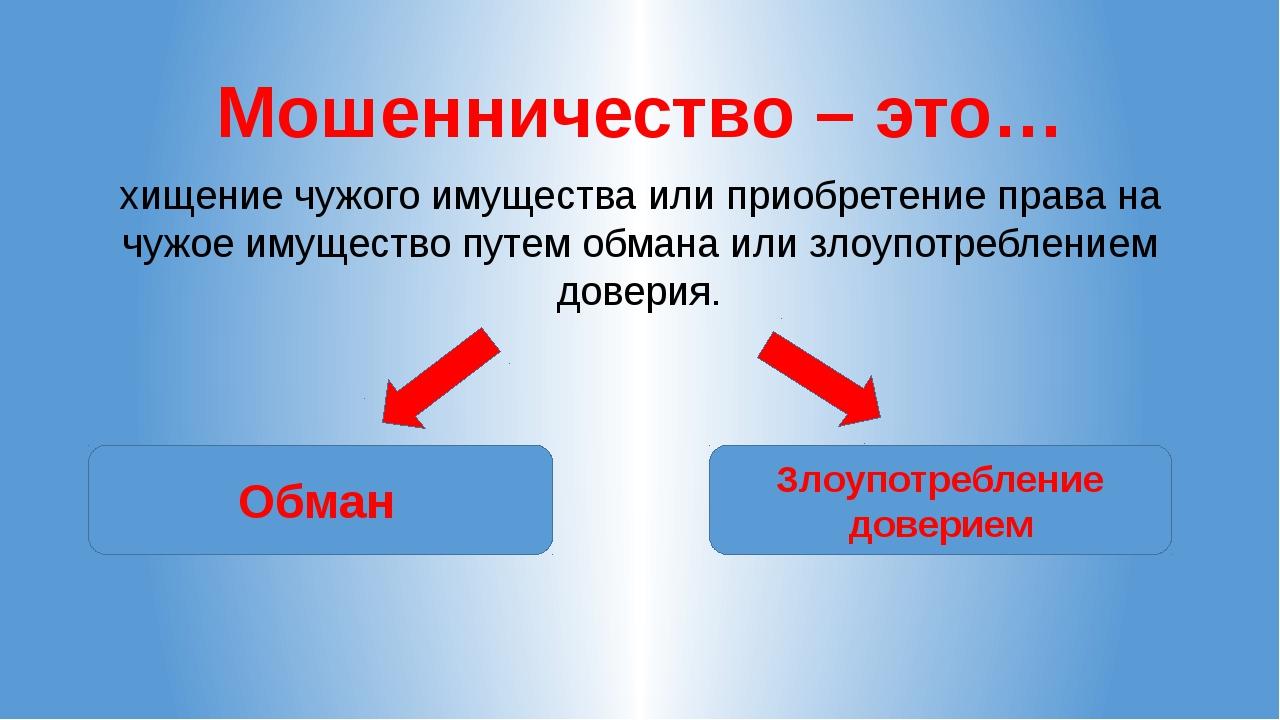 Мошенничество – это… хищение чужого имущества или приобретение права на чужое...