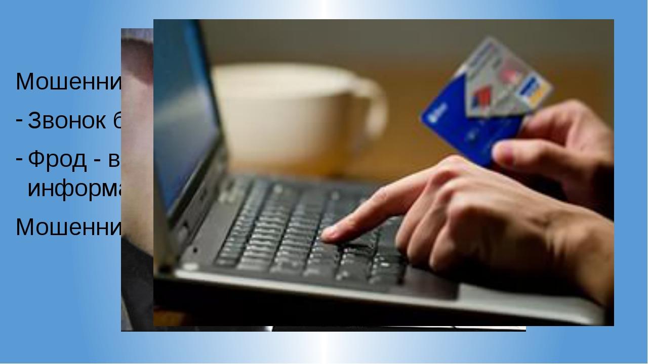 Виды мошенничества Мошенничество посредством мобильной связи: Звонок близкого...