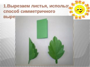 1.Вырезаем листья, используя способ симметричного вырезания