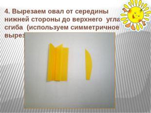 4. Вырезаем овал от середины нижней стороны до верхнего угла сгиба (использу