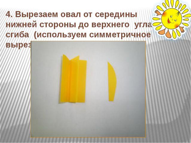 4. Вырезаем овал от середины нижней стороны до верхнего угла сгиба (использу...