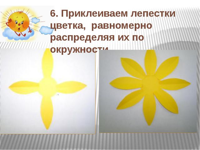 6. Приклеиваем лепестки цветка, равномерно распределяя их по окружности.