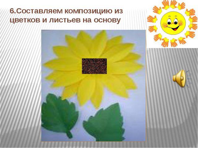 6.Составляем композицию из цветков и листьев на основу