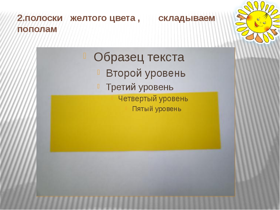 2.полоски желтого цвета , складываем пополам