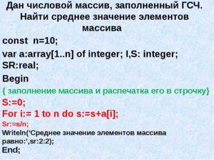 Дан числовой массив, заполненный ГСЧ. Найти среднее значение элементов массив