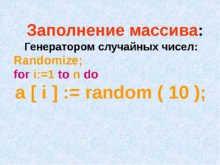 Заполнение массива: Генератором случайных чисел: Randomize; for i:=1 to n do