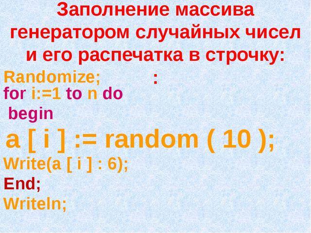 Заполнение массива генератором случайных чисел и его распечатка в строчку: :...