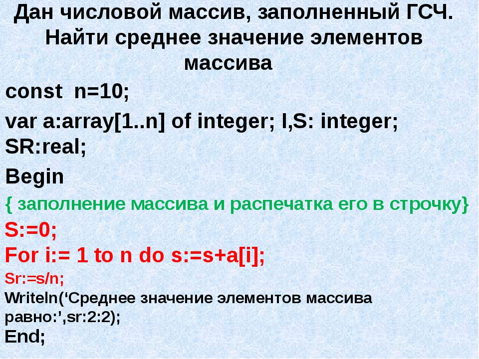 Дан числовой массив, заполненный ГСЧ. Найти среднее значение элементов массив...