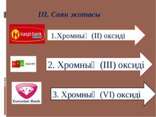 2. Хромның (ІІІ) оксиді 1.Хромның (ІІ) оксиді 3. Хромның (VІ) оксиді ІІІ. Сая