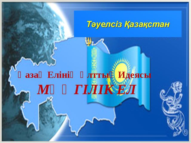 jgjgk Қазақ Елінің Ұлттық Идеясы МӘҢГІЛІК ЕЛ