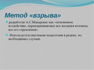 Метод «взрыва» разработан А.С.Макаренко как «мгновенное воздействие, перевора