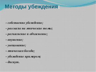 Методы убеждения: - собственно убеждение; - рассказы на этические темы; - раз