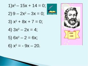 x2 – 15x + 14 = 0; 9 – 2x2 – 3x = 0; 3) x2 + 8x + 7 = 0; 4) 3x2 – 2x = 4; 5)