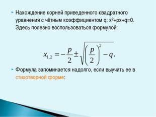 Нахождение корней приведенного квадратного уравнения с чётным коэффициентом q